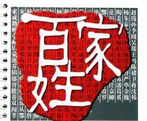 台湾人に多い名字(苗字)ランキング、1位は陳さん!