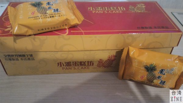 小潘蛋糕坊のパイナップルケーキ(12個入り359元)