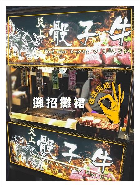寧夏夜市 メニュー表記に日本語・英語・韓国語を追加
