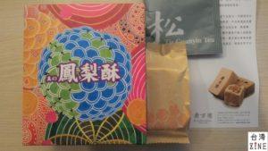 【台北】廣方圓のパイナップルケーキを食べてみた。完全に日本人向け。