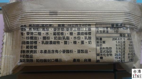 マンダリンオリエンタルホテル台北のパイナップルケーキ 成分