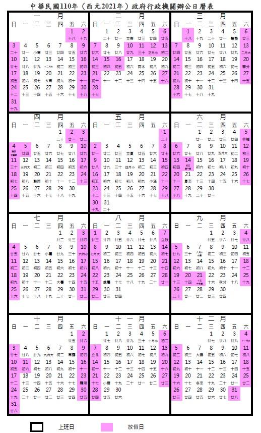 台湾の2021年カレンダー。ピンクの日が休日/行政院