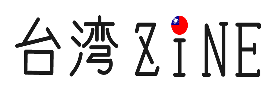 台湾ZINE
